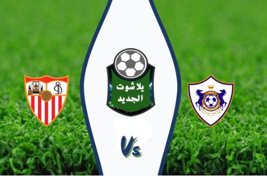 نتيجة مباراة اشبيلية وكارباكا اغدام بتاريخ 19-09-2019 الدوري الأوروبي