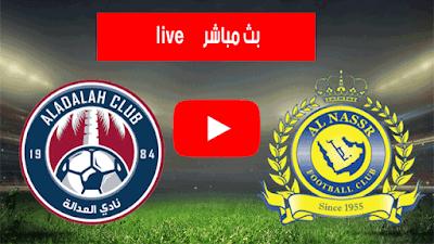 موعد مباراة النصر والعدالة  اليوم الثلاثاء 25 -8-2020 الدوري السعودي