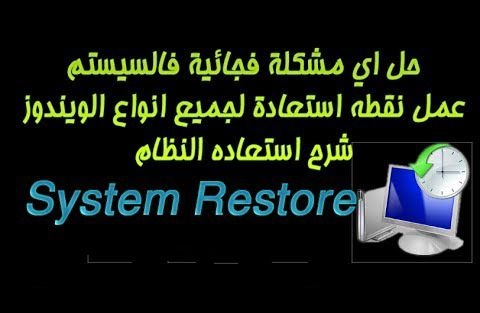 شرح عمل نقطه استعاده للنظام System Restore لإصلاح مشاكل الكمبيوتر المفاجئة