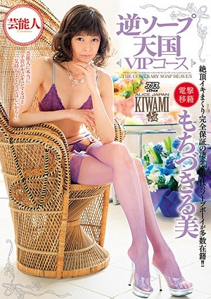 Reverse Soap Heaven VIP Course Celebrity Mochizukuru Beauty [DVAJ-253 Rumi Mochizuki]
