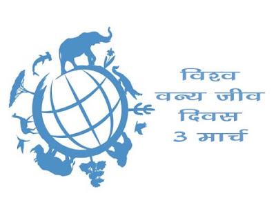 विश्व वन्यजीव दिवस विश्व वन्यजीव दिवस की थीम World Wildlife Day and Them