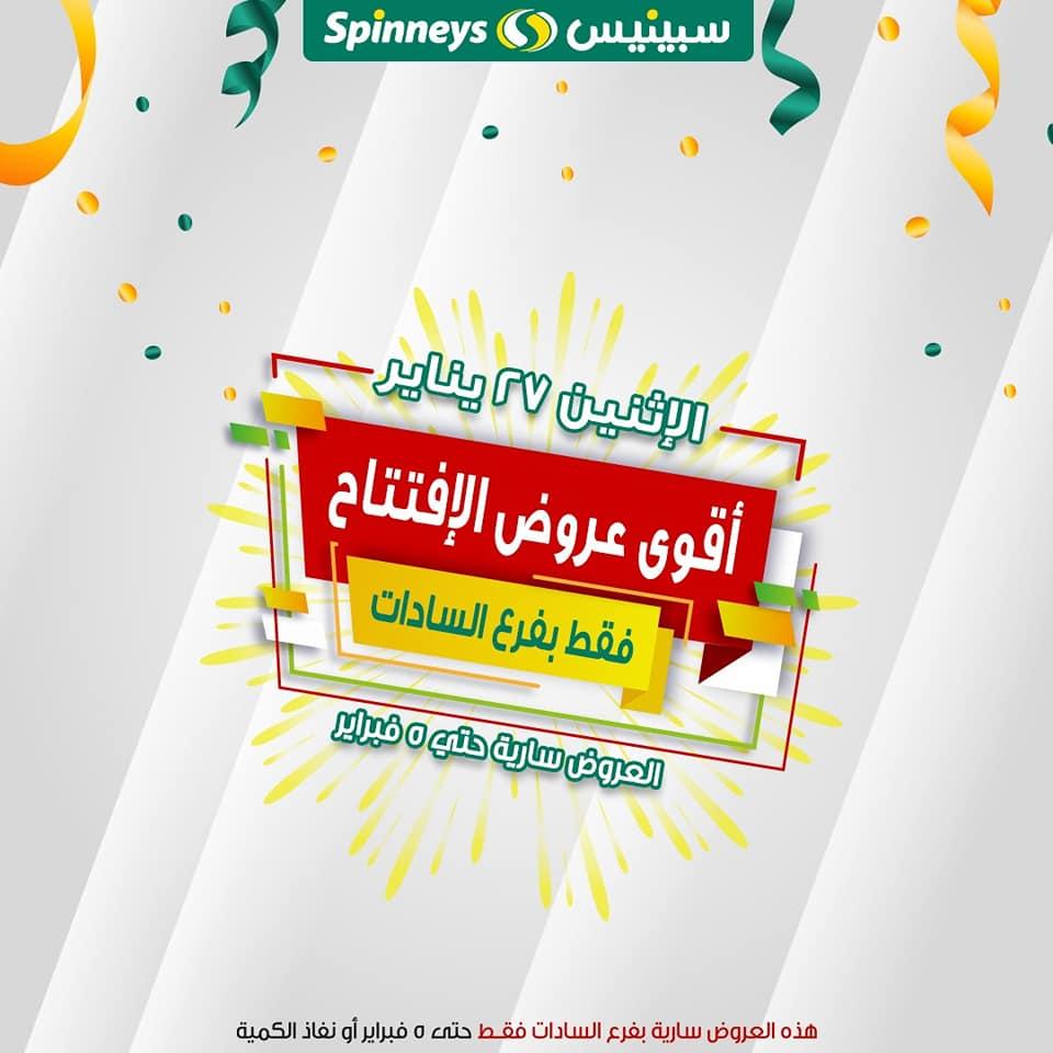 عروض سبينس من 26 يناير حتى 5 فبراير 2020 فرع مدينة السادات