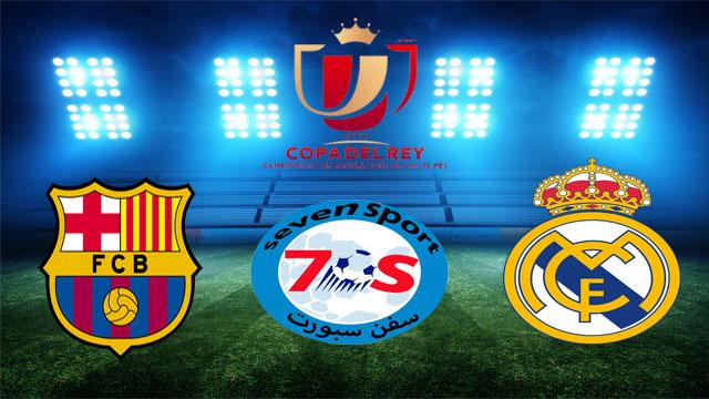 موعد مباراة ريال مدريد وبرشلونة  بتاريخ 27-02-2019 في كأس ملك إسبانيا