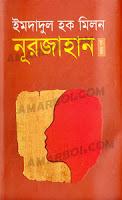নূরজাহান প্রথম খন্ড - ইমদাদুল হক মিলন Nurjahan Part 1 - Imdadul Hoque Milon pdf