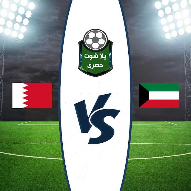 مشاهدة مباراة الكويت والبحرين بث مباشر