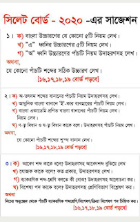 Hsc 2020 Bangla 2nd Paper Suggetion Sylhet Board | Hsc Bangla 2nd Paper Suggetion 2020