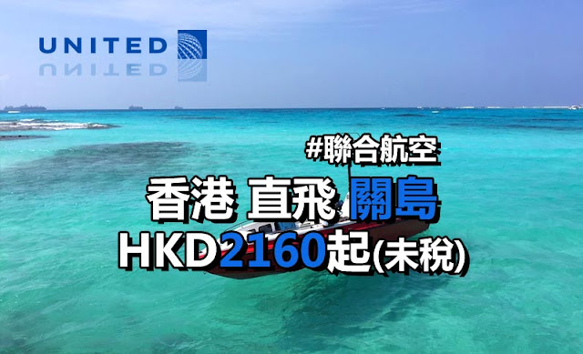 9月底前出發!聯合航空 香港 直飛 關島HK$2,160起!