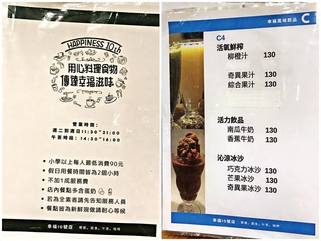 幸福10號店.蔬食.咖啡.下午茶菜單~基隆素食、巷弄間鄉村風