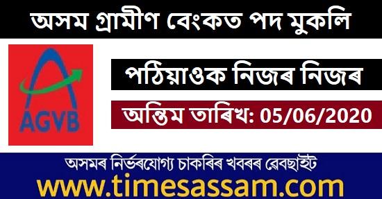 Assam Gramin Vikash Bank Job 2020