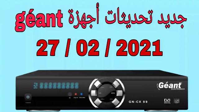 جديد تحديثات أجهزة geant يوم 27-02-2021