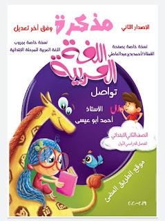 مذكرة لغة عربية كاملة شرح وتدريبات لمنهج اللغه العربيه للصف الثاني الابتدائي 2020