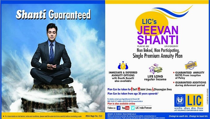 LIC Jeevan Shanti plan: Review, Features, Benefits, Chart- 2020