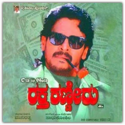 O O Jane Jana New Song Mp3 Download: Kannada Mp3 Songs: Raktha Kaneeru (2003) Kannada Movie Mp3