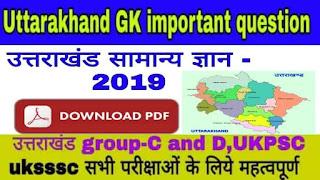 Uttarakhand gk 2020 (उत्तराखंड सामान्य ज्ञान 2020) - Uttarakhand GK In Hindi