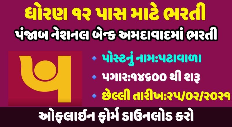 PNB Recruitment 2021, Punjab National Bank Ahmedabad Peon Recruitment 2021, Pnb recruitment 2021, Punjab National Bank Peon Jobs