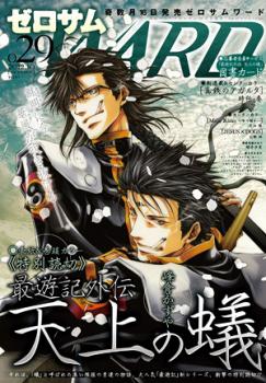 Saiyuki Gaiden - Tenjou no Ari Manga