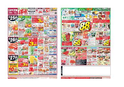 【PR】フードスクエア/越谷ツインシティ店のチラシ6月25日号