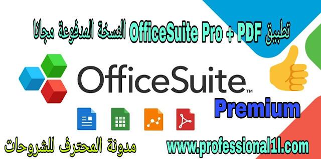 تحميل تطبيق Office suite Pro 2020 مهكر آخر اصدار