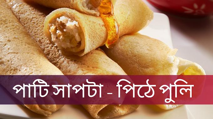 পাটি সাপ্টা - বাংলার রেসিপি - Bengali Recipe - Pati Sapta