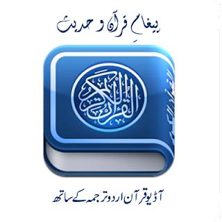 قرآن اور اردو ترجمہ (آڈیو)