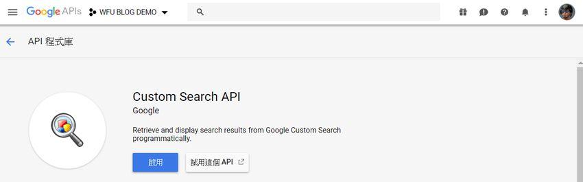 google-api-key-5.jpg-取得 Google API Key(金鑰) 流程,啟用服務 + 瞭解配額限制