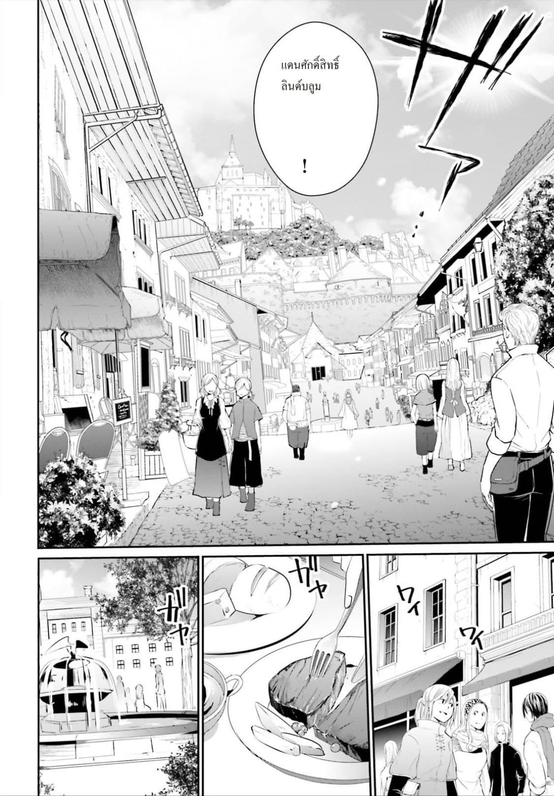 อ่านการ์ตูน Kage no Jitsuryokusha ni Naritakute! ตอนที่ 14 หน้าที่ 18