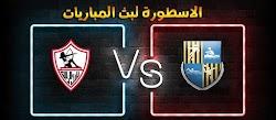 موعد وتفاصيل مباراة الزمالك والمقاولون العرب الاسطورة لبث المباريات بتاريخ 12-12-2020 في الدوري المصري