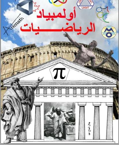أولمبياد الرياضيات الكتاب الثاني PDF برابط مباشر