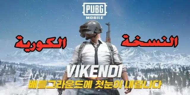 تحميل لعبة ببجي موبايل الكورية