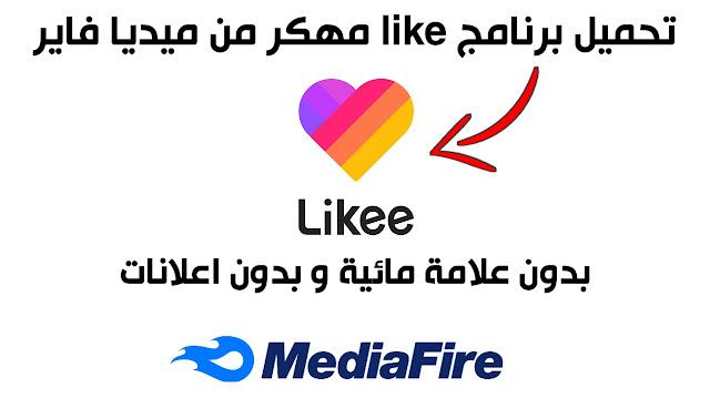 تحميل likee مهكر بدون علامة مائية من ميديا فاير ( likee premium apk )