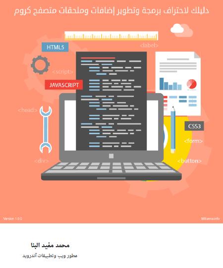 كتاب دليلك لإحتراف برمجة وتطوير إضافات وملحقات متصفح كروم