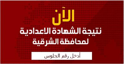 الشرقية توداي   نتيجة الشهادة الاعدادية محافظة الشرقية الترم الثاني مركز فاقوس برقم الجلوس 2018