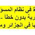 قراءة في نظام المسؤولية الإدارية بدون خطأ - بين نظامها في الجزائر ومصر.