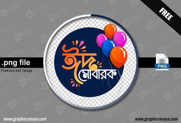 Eid mubarak bangla typography 21 PNG by GraphicsMaya.com