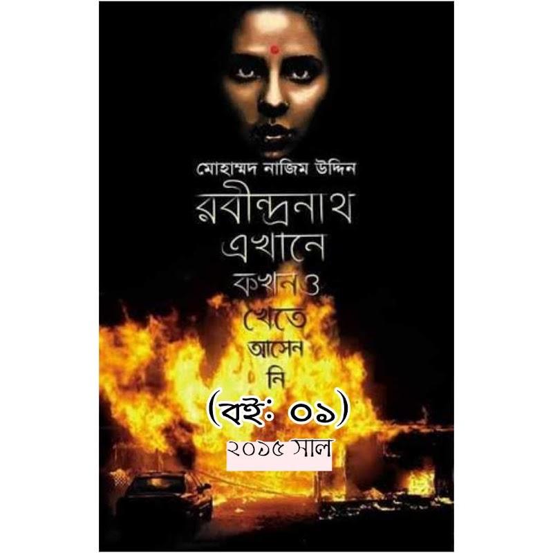 রবীন্দ্রনাথ এখানে কখনও খেতে আসেননি pdf download (১ম বই)