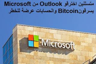 متسللين اخترقو Outlook من Microsoft يسرقون Bitcoin والحسابات عرضة للخطر