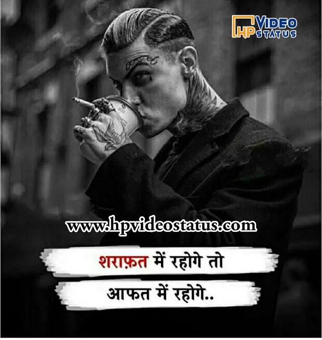 New Attitude Status In Hindi For Whatsapp - Royal Attitude Status