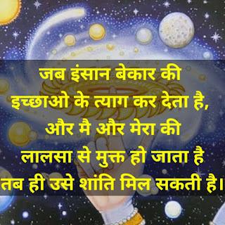 Best Bhagvat Gita Quotes In Hindi.