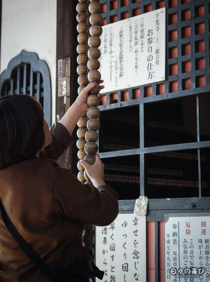 Grand chapelet de prière au temple Senko-ji, Onomichi, Hiroshima