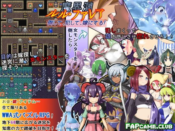 [Game] The Dungeon of Lulu Farea: Kill, Screw, Marry! ver.2.0 (魔界洞ルル・ファレア~倒して、犯して、嫁にする!~)