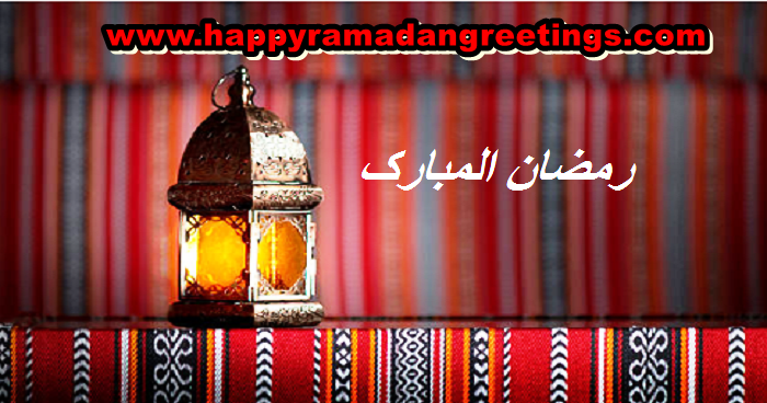 Early Ramadan Images Greetings 2021