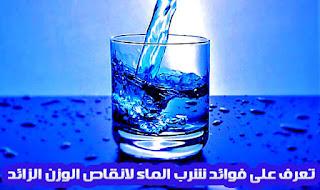 تعرف على فوائد شرب الماء لانقاص الوزن الزائد