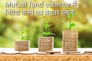 Mutual fund scheme in india