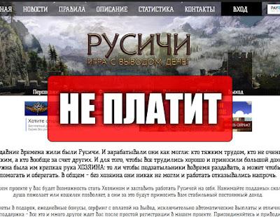 Скриншоты выплат с игры rusichi-game.ru