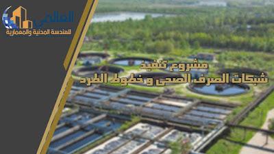 مشروع تنفيذ شبكات الصرف الصحى و خطوط الطرد