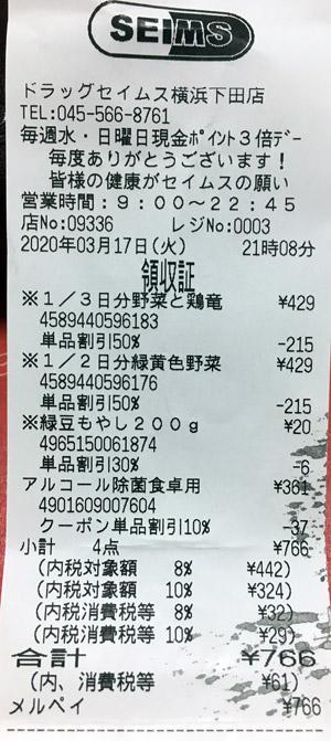 ドラッグセイムス 横浜下田店 2020/3/17 のレシート
