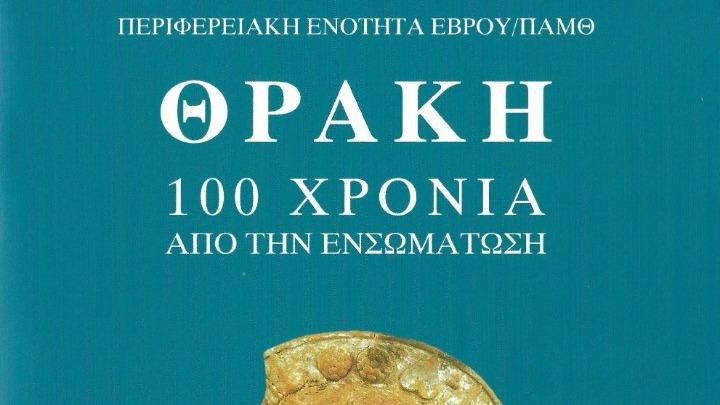 «Θράκη-100 χρόνια από την ενσωμάτωση», το βιβλίο της Π.Ε. Έβρου