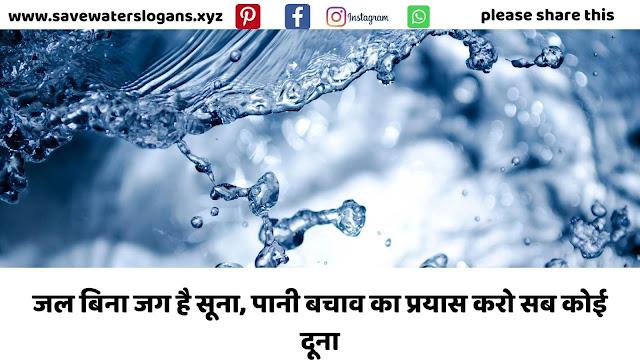 Save Water Slogans Hindi 2