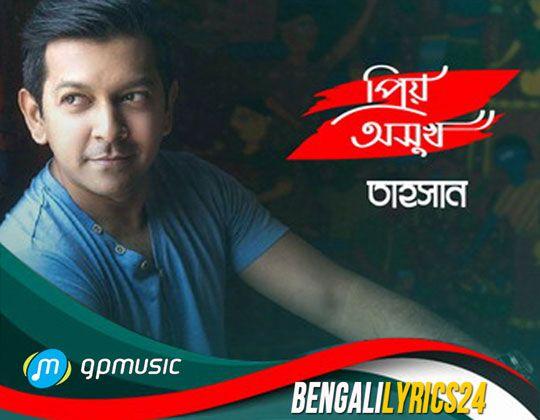 Priyo Osukh - Tahsan