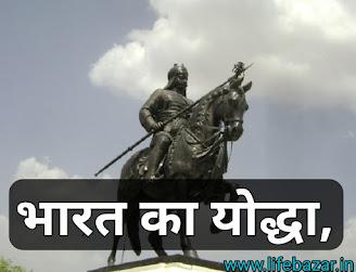 भारत का योद्धा, भारत का योद्धा जिसने कभी अपने जीवन में कभी नहीं हारा